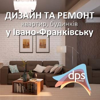 Дизайн та ремонт, эвроремонт у Івано-Франківську
