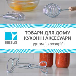 товари для дому і кухні Івіа