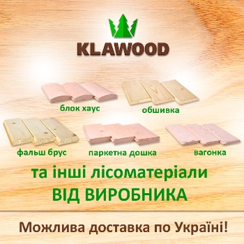 лісоматеріали від виробника KLAWOOD Івано-Франківськ
