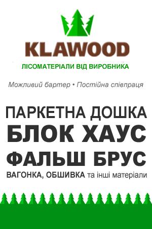 пиломатеріали від виробника Klawood