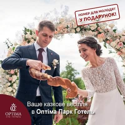 ресторан Альпійський Парк Готель Івано-Франківськ