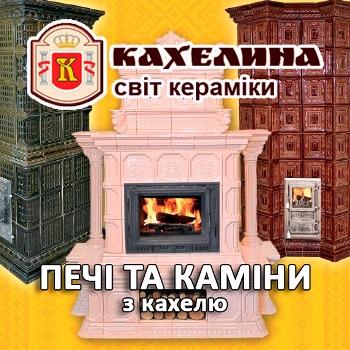 кахель, кахельні печі і каміни Кахелина, бруківка