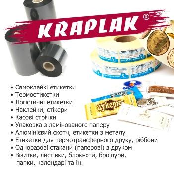 поліграфія Краплак